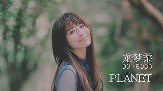 ロン・モンロウ/PLANET-ChineseVersion-