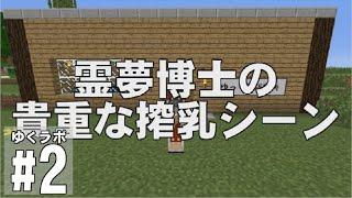 【Minecraft】ゆくラボ~遺伝子工学でリケジョ無双~ Part2【ゆっくり実況】