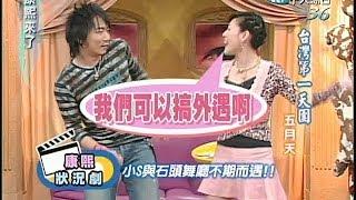 2004.11.29康熙來了完整版(第四季第37集) 超人氣搖滾天團-五月天