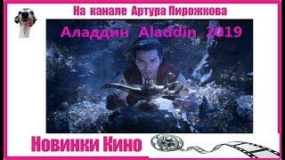 Аладдин   Новинки КИНО 🎥