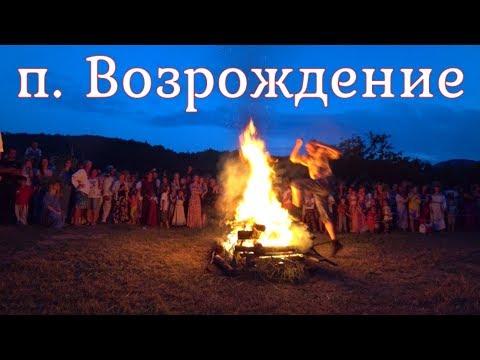 Купала (Купало) 2019 п. Возрождение река Жане. Славянский праздник