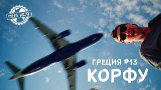 Чуть не сдуло самолетом! Корфу, Греция - как добраться, где жить, что посмотреть  (ВЛОГ №13)