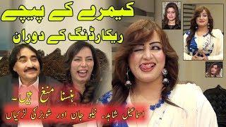 Hahhah Ismail Shahid And Pashto Singers Neelo Jan, Laila Khan, Nazaneen Anwar Behind The Camera
