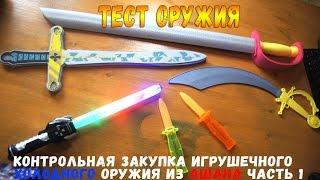 Контрольная закупка Холодного Оружия из Ашана -  Игрушечный меч и другие Часть 1
