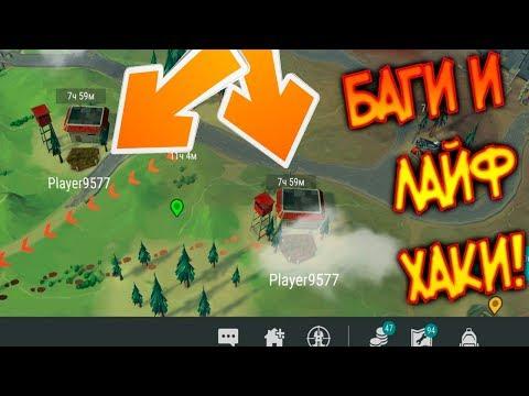 Баги и Лайф хаки в Игре для новичков ! Как сделать ДЮП ? Last Day on Earth: Survival