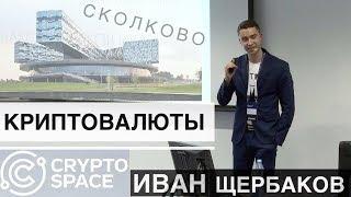 Криптовалюта  Фундаментальный анализ  Щербаков Иван