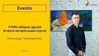 Frontend разработчик, мастер адаптивной верстки Александр Пономаренко делится своим опытом