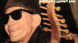 مازيكا الشيخ امام - نشيد الكروان (دار الفلك ) تحميل MP3