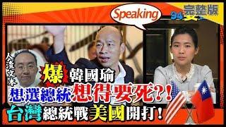 人渣文本爆:韓想選總統想得要死?