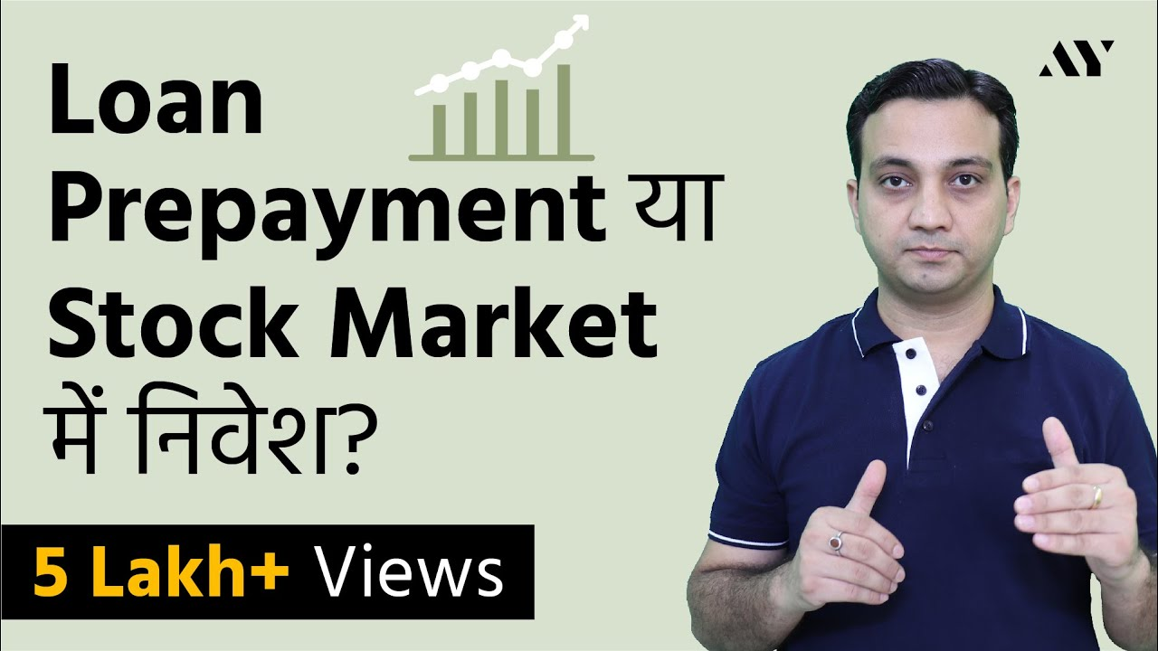 Loan Prepayment vs Investment in Mutual Funds & Stock Market - Loan PrePay करें या Invest करें? thumbnail