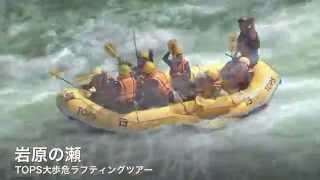 TOPS  四国・吉野川ラフティング