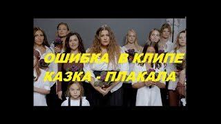 ШОК! ОШИБКА В КЛИПЕ КАЗКА ПЛАКАЛА  мегахіт українського гурту KAZKA experimental pop music