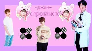 Признание ДЖИНА тебе /Видео реакция/BTS/K-Pop