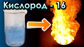 Кислород - Самый НУЖНЫЙ газ на ЗЕМЛЕ!