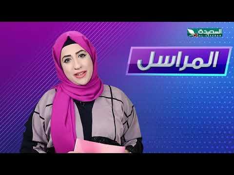 برنامج  المراسل مع مي الشرجبي - الحلقة السادسة
