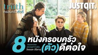 """8 หนังครอบครัว (ตัว) ดีต่อใจ จากผู้กำกับญี่ปุ่น """"โคเรเอดะ ฮิโรคาสุ"""" #JUSTดูIT"""