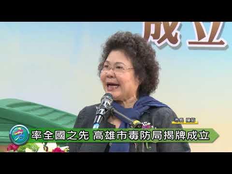 首創專責防毒機關 陳菊:高雄防制毒品不遺餘力