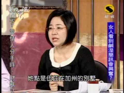 新聞挖挖哇:老虎愛偷吃(4/8) 20091210