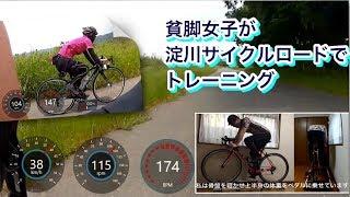 貧脚女子が淀川サイクルロードでトレーニング【テクノパン】