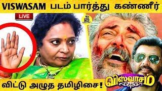 VISWASAM படம் பார்த்துகண்ணீர் விட்டு அழுத தமிழிசை ! Tamilisai about Ajith ! Viswasam ! Thala Ajith