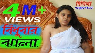 বি, ধুবার জালা   bidhoba jala l bangla new short film l mithila express 2021