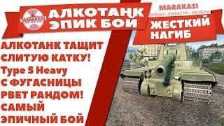 АЛКОТАНК ТАЩИТ СЛИТУЮ КАТКУ! Type 5 Heavy С ФУГАСНИЦЫ РВЕТ РАНДОМ! САМЫЙ ЭПИЧНЫЙ БОЙ World of Tanks