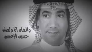 تحميل اغاني ٢٩ يونيو، ٢٠١٨ والهان انا والهان حسين الاعسم MP3