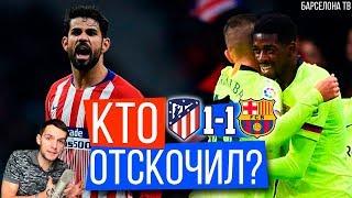 Атлетико - Барселона 1:1 | Битва за 1-ю строчку Ла Лиги | Кто в итоге был хуже?