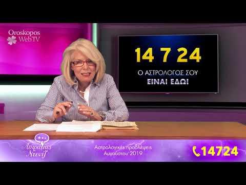 Αστρολογικές Προβλέψεις Αυγούστου 2019 σε βίντεο