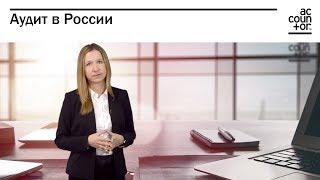 Аудит в России