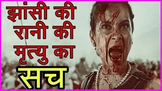 ऐसे हुई थी झाँसी की रानी लक्ष्मीबाई की मृत्यु || Rani Lakshmi bai / Manikarnika Death Truth