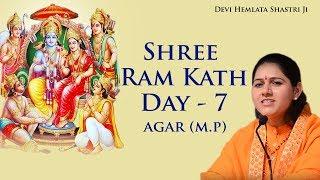 Shri Ram Katha Day 07 || विश्राम दिवस (नवम दिवस ) || Agar M.P. || Hemlata Shastri - 9627225222