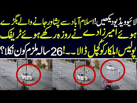 اسلام آباد سے پشاور جانے والے امیر زادے نے ٹریفک پولیس اہلکار کو کچل ڈالا:ویڈیو دیکھیں