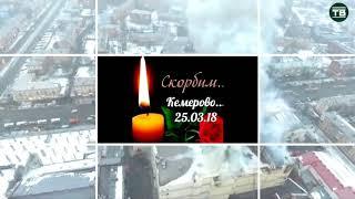 Кемерово... Песня девочек из закрытого кинотеатра. До слез... 25 марта 2018г.