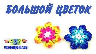 Большой цветок из резинок на крючке  Flower Rainbow Loom DIY