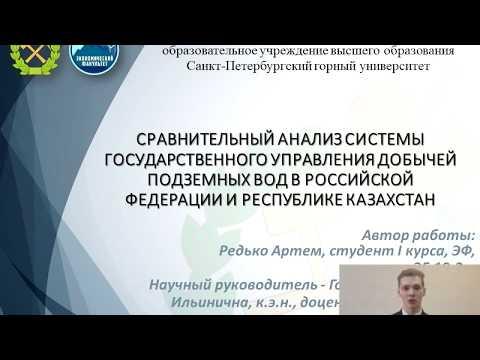 INDUSTRY-2020. Сравнительный анализ системы государственного управления добычей подземных вод в Российской Федерации и республике Казахстан