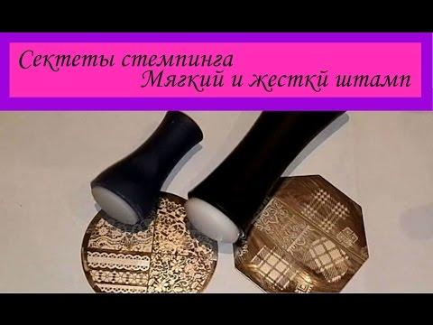 Дизайн ногтей  Секреты стемпинга  Какую печать выбрать