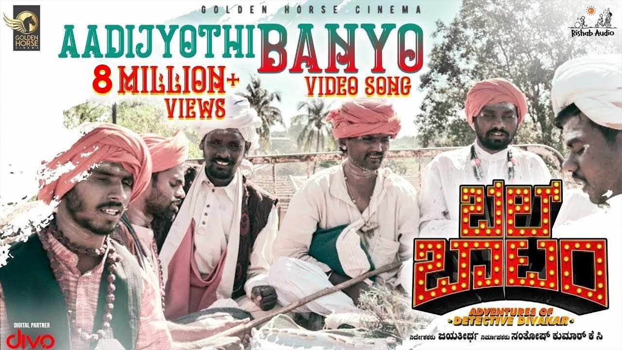 Aadhi Jyothi Banyo lyrics - Bell Bottom - spider lyrics