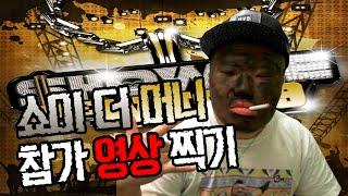 ★쇼미더머니★ 시즌4 참가 프로필 영상 찍기!! (2015.4.24방송)