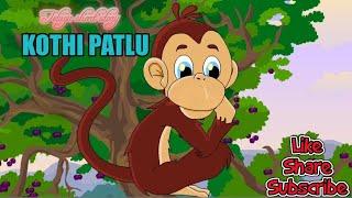 Kothi patlu(Telugu short story) by Sri Sowmya