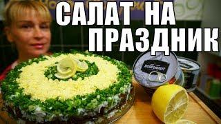 Быстрый салат на праздник! Просто и вкусно на стол от ДОБРОФЛОТА!
