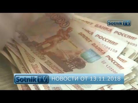 НОВОСТИ. ИНФОРМАЦИОННЫЙ ВЫПУСК 13.11.2018