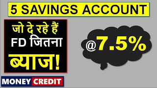 5 Banks with Highest Interest Rate on Savings Account 2020: Up to 7.5% Interest in Savings Account