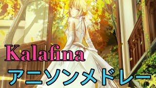 26曲Kalafinaアニソンメドレー高音質映像