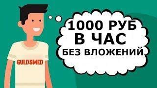 Быстрый заработок в интернете без вложений 1000 Руб в час