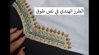 Indian Bead Embroidery رشمة جديدة للطرز الهندي على نص طوق بشرح مفصل مع مريمة  درس تعليمي للمبتدئات