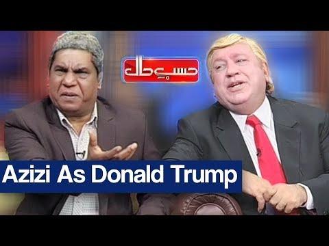 Hasb e Haal 27 January 2019   Azizi as Donald Trump   حسب حال   Dunya News