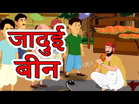 जादुई बीन | Hindi Cartoon | Moral Stories for Kids | Cartoons for Children | Maha Cartoon TV XD