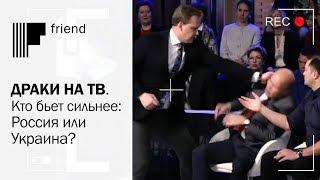 Драка на ТВ. Кто бьет сильнее: Россия или Украина?