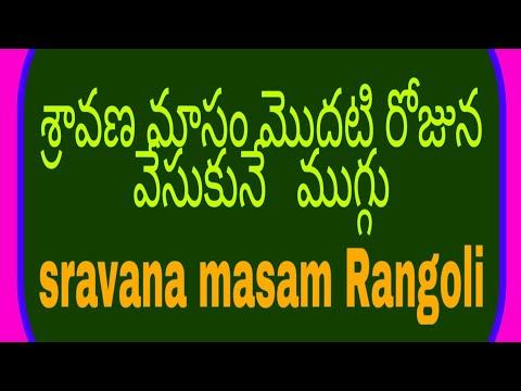 Download Sravana Masam Muggulu Friday Rangoli 7 Dots Kolam Video 3GP